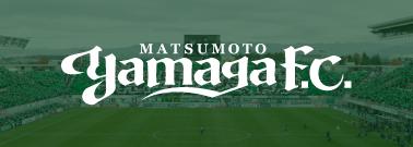 松本山雅FC バナー