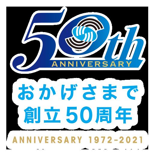 50th Anniversary 〜おかげさまで創立50周年〜 Anniversary 1972-2021